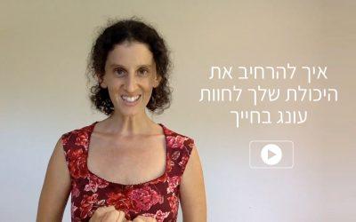 [וידאו] איך להרחיב את היכולת שלך לחוות עונג?