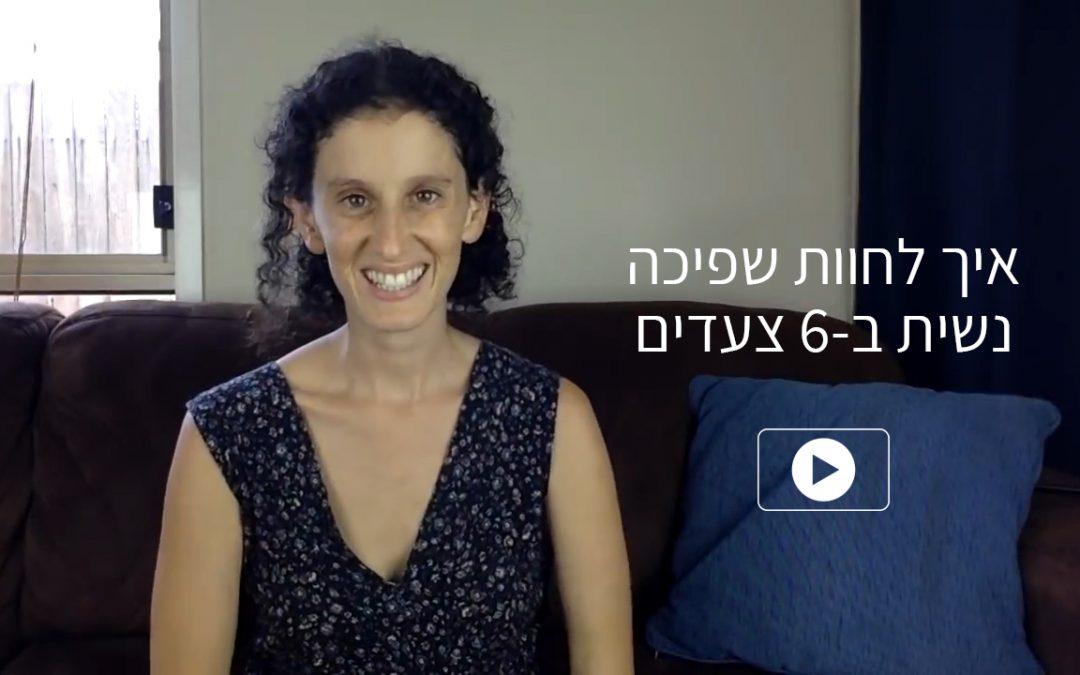 איך לחוות שפיכה נשית ב-6 צעדים