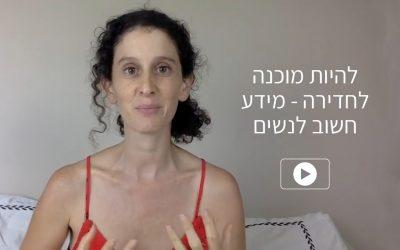 להיות מוכנה לחדירה – מידע חשוב לנשים