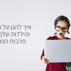 איך להגן על הילדים והילדות שלך מפני תרבות הפורנו?