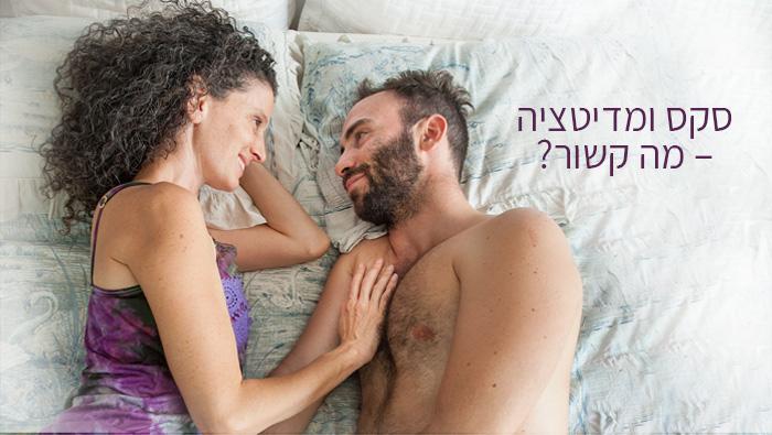 סקס ומדיטציה – מה קשור?