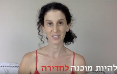[וידאו] להיות מוכנה לחדירה – מידע *חשוב* לנשים
