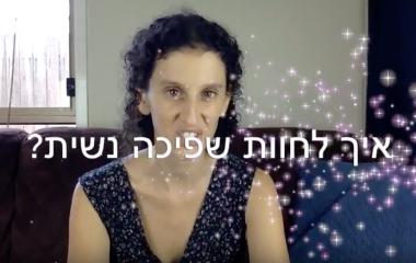 [וידאו] איך לחוות שפיכה נשית ב-6 צעדים